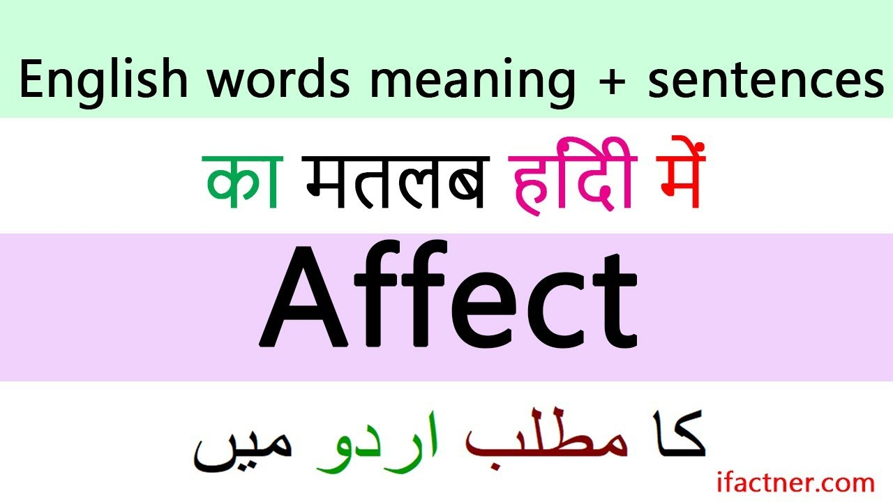 Meaning of affection in urdu