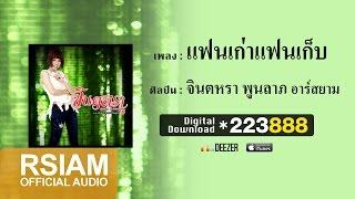 แฟนเก่าแฟนเก็บ : จินตหรา พูนลาภ อาร์ สยาม [Official Audio]