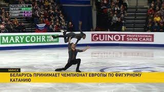На время чемпионата Европы Минск превратился в центр мирового фигурного катания