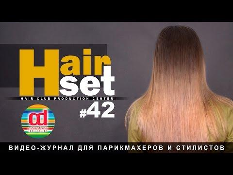 HAIR SET #42 (женская стрижка, растяжка цвета Ombre - RU, ES, ENG)