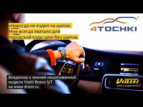 Отзыв о шинах Viatti Bosco S/T