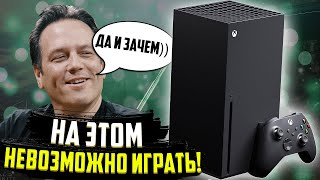 На этом невозможно играть!   Xbox Series X