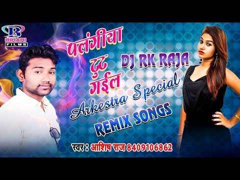 DJ RK Raja न्यू सुपरहिट रीमिक्स सोंग्स || पलंगिया टूट गईल Palangiya Tut Gail || Ashish Raj