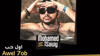 Mohamed Elsawy - Awel 7ob / محمد الصاوى - أول حب