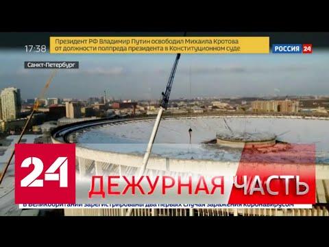 """Вести. """"Дежурная часть"""" от 31 января 2020 года (17:30) - Россия 24"""