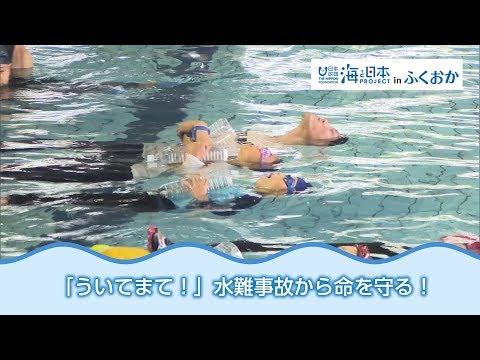 海のそなえ 日本財団 海と日本PROJECT in ふくおか 2018 #31