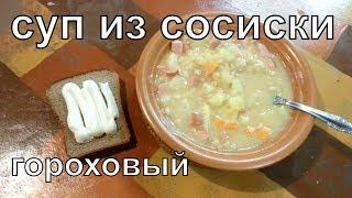 три сосиски / история первая / гороховый суп из сосиски