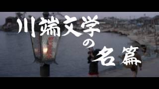 伊豆の踊子 thumbnail