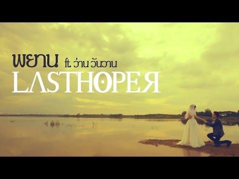 LASTHOPER - พยาน feat.ว่าน วันวาน [ Official Music Video ]