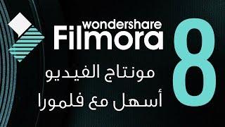 المحاضرة الثامنة :: مونتاج الفيديو أسهل مع برنامج فلمورا :: Wondershare Filmora