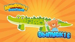 Учим Цвета - Животные Крокодил, носорог, бегемот.