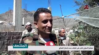 مليشيا الحوثي تنتحر على أطراف دمت شمال الضالع  | تقرير عبدالعزيز الليث