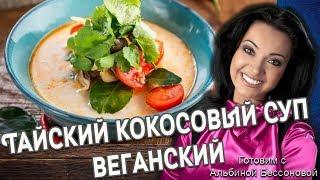 Кокосовый суп Тайский. Веганский.