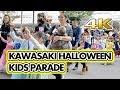 [4K]KAWASAKI Halloween Kids Parade 2017 GroupC GroupD/ 川崎ハロウィンパレード20…