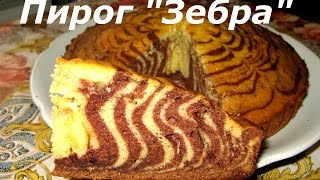 Пирог Зебра zebra cake Zebrakuchen