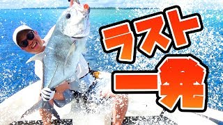 【本命降臨】ヤップ島最終日についに憧れのGTが…?!【巨大GT釣るまで帰れま10 #5】 ヤップ島 検索動画 16
