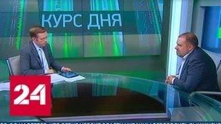 Экономика. Курс дня, 17 июня 2019 года - Россия 24