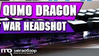QUMO Dragon War HeadShot обзор клавиатуры