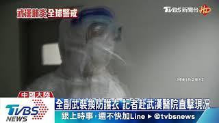 【十點不一樣】肺炎疫情拉警報 港大:武漢恐已4.4萬人感染