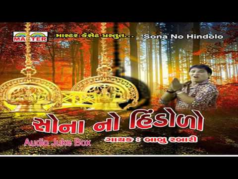 Gujarati Lokgeet Songs  Sona No Hindolo By Babu Rabari  Gujarati New Songs  Juke Box
