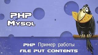 php Пример работы file put contents и крон cron, cron job Mp3