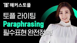 ★토플 라이팅★ 토플 라이팅의 핵심은 Paraphras…