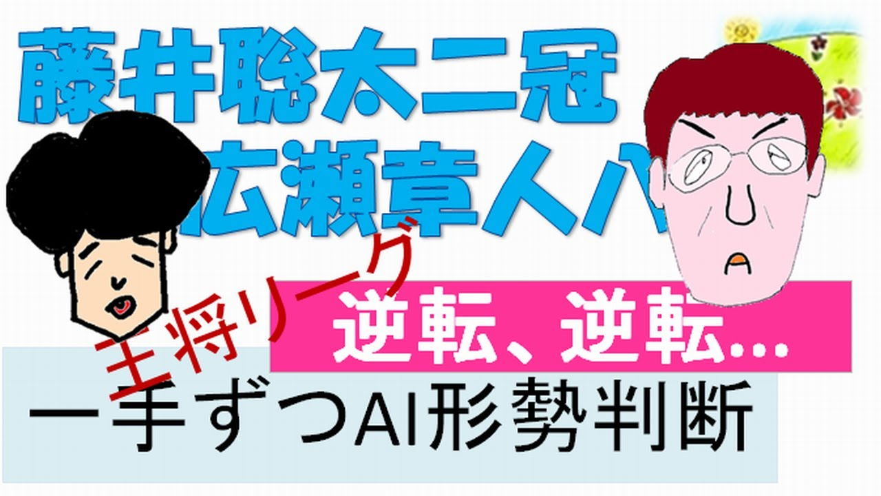 Ai 藤井 判断 聡太 形勢