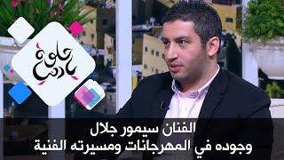 الفنان سيمور جلال - وجوده في المهرجانات وعن مسيرته الفنية