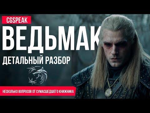 ТИЗЕР ВЕДЬМАК NETFLIX - ПОЛНЫЙ РАЗБОР