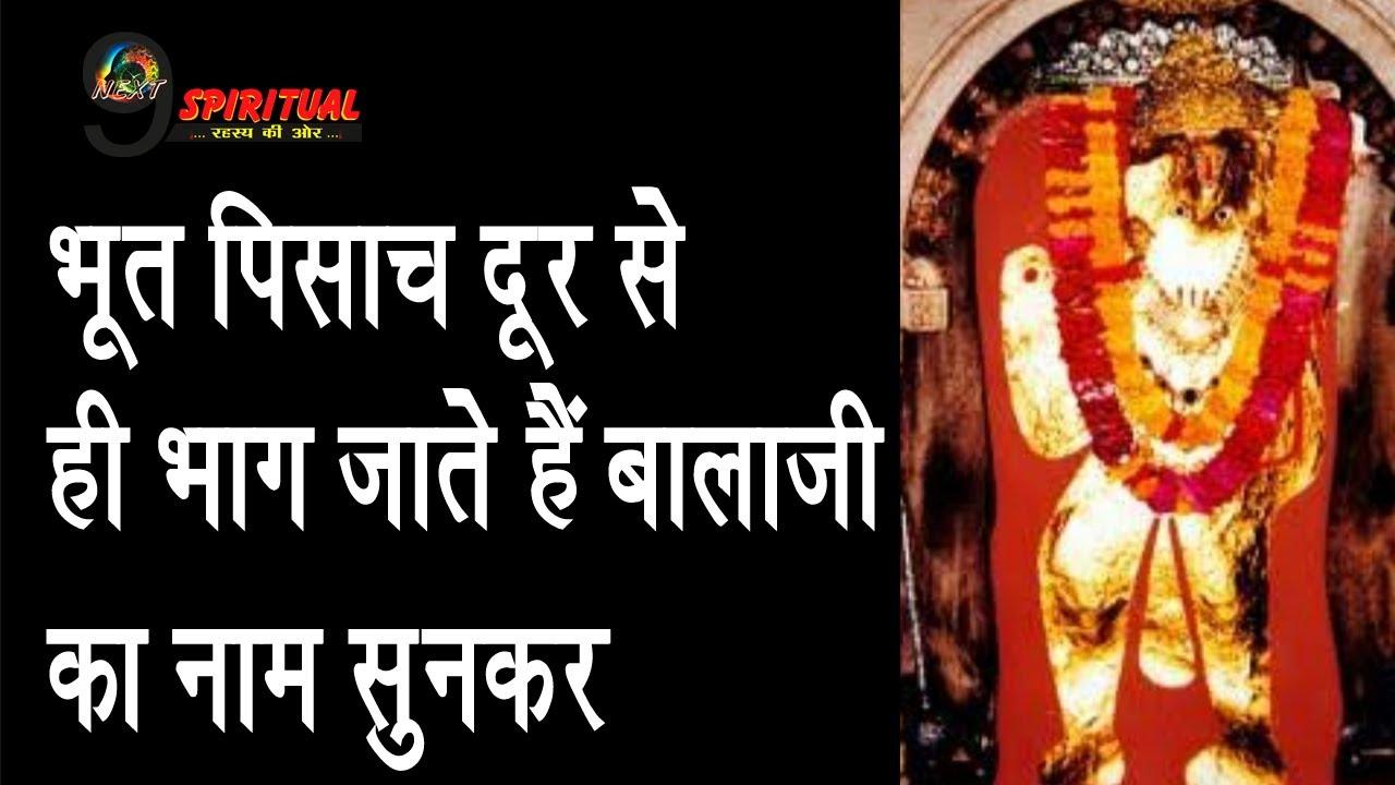 क्या है मेंहदीपुर बालाजी दरबार का सच जाने हमारे इस स्पेशल प्रोग्राम में || Balaji Temple