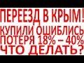 Важно опасно ошибка проблема обмен мена дом дома квартира квартиры у моря Крым в Крыму Севастополе