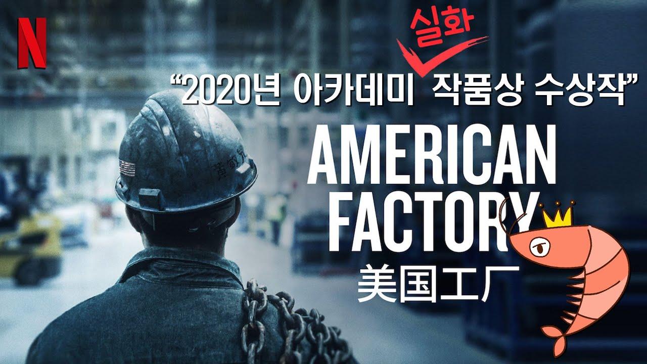 중국 공장, 미국에 있는, 쌓여가는 오해, 시작되는 갈등 [아메리칸 팩토리]