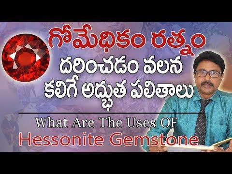 Gomed stone|Gomedhikam|Hessonite gemstone|Gomedhikam Stone benefits in telugu | р░Чр▒Лр░ор▒Зр░зр░┐р░Хр░В | Gemstone