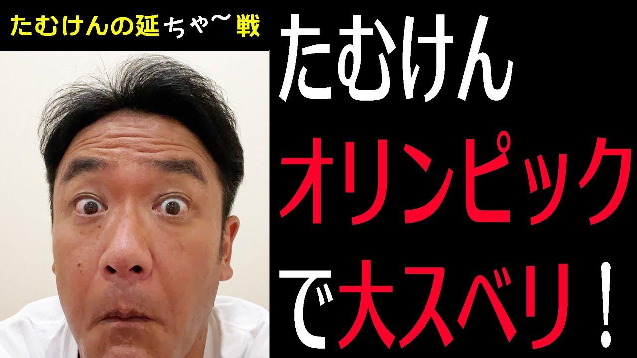 【たむけんの延ちゃ〜戦】オリンピックでたむら大スベリ【#5】