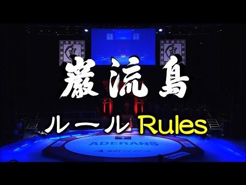 巌流島オフィシャル・ルール  Ganryujima fight rules