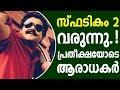 Spadikam 2 - New Malayalam Movie Directed By Biju J Kattakkal | Coming Soon!