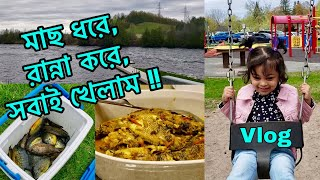 কানাডা'য় লেকে মাছ ধরতে যাই | Weekend Vlog | Bangladeshi Canadian Vlogger