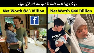 8 Most Richest Kids In The World | دنیا کے امیر ترین بچے | Haider Tv
