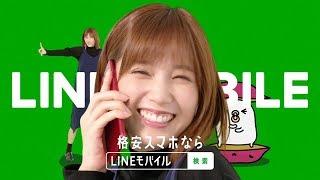 本田翼、「いい湯だな」替え歌でキレッキレダンス!  新CM「LINEモバイルダンス 」篇 ガッキー時計 検索動画 5