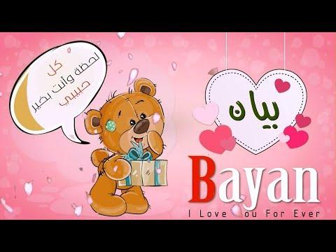 اسم بيان عربي وانجلش Bayan في فيديو رومانسي كيوت Youtube