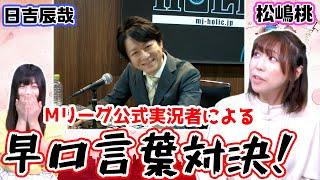 松嶋桃vs日吉辰哉!!Mリーグ公式実況者による早口言葉対決!