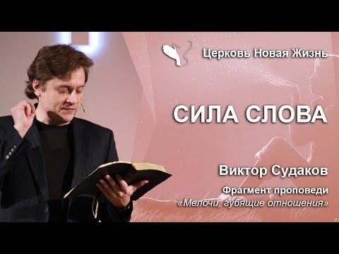 Виктор Судаков – Сила слова