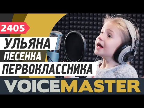 Ульяна Бутенко – Песенка первоклассника