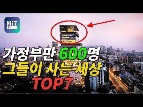 600명 가정부가 일하는 성공한 CEO의 자가주택 TOP7