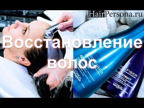 Липидное восстановление волос отзывы