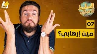 السليط الإخباري -  من الإرهابي؟ | الحلقة (7) الموسم الرابع