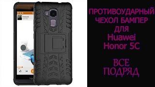 Противоударный чехол бампер для Huawei Honor 5C