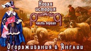 Огораживания в Англии (рус.) Новая история