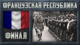 [Hearts of Iron IV] ФРАНЦУЗСКАЯ РЕСПУБЛИКА - Колониальные войны (Мод Kaiserreich) №7 | Финал