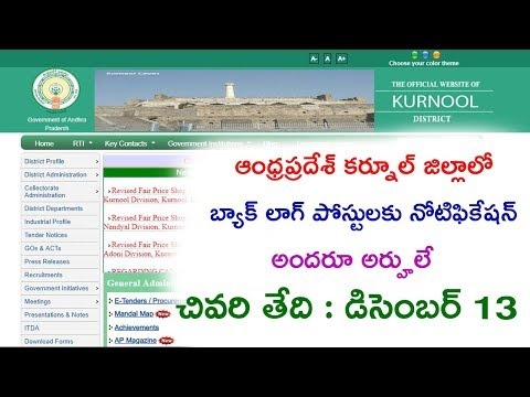 ANDHRA PRADESH 2018 BACKLOG POSTS NOTIFICATION 2018 DETAILS || 2018 AP LATEST GOVT JOB NOTIFICATIONS